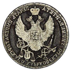 Seal of the Kharkiv University 1
