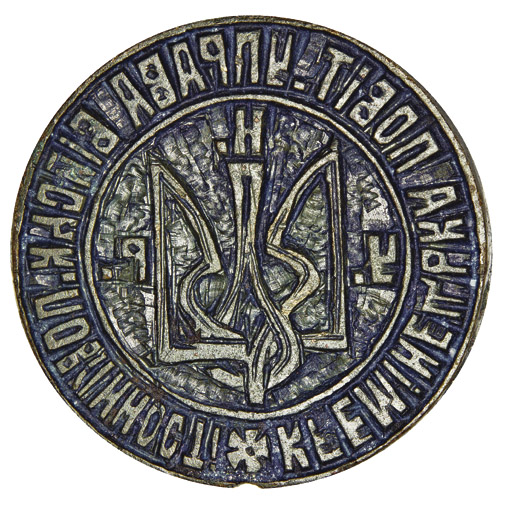 Seal of the Kremenets district board of conscription 1