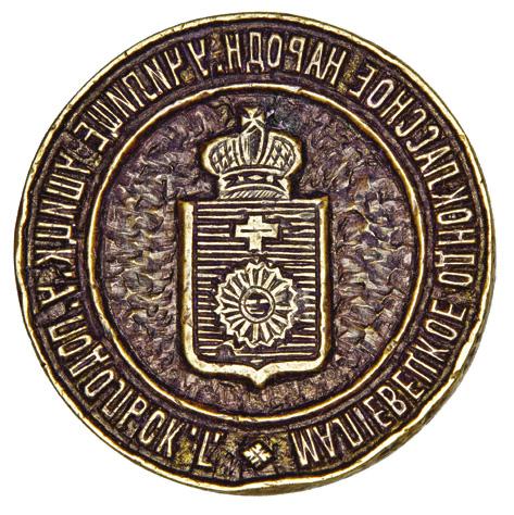 Seal of the Maliivtsi One-Form Public School 1