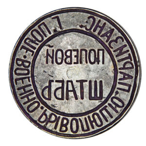 Seal of the Military- Revolutionary Partisan Field Staff in Huliaipole town 1
