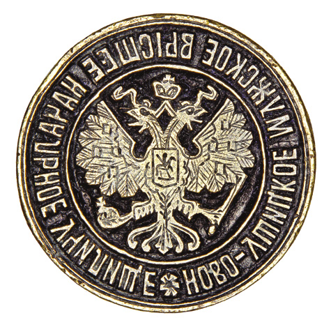 Seal of the Nova Ushytsia Boys' Higher Primary School 1