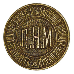 Seal of the Odai Tsybulivskі One-Form Land School 1