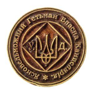Seal of the Office of Hetman of Ukraine, april–december 1918