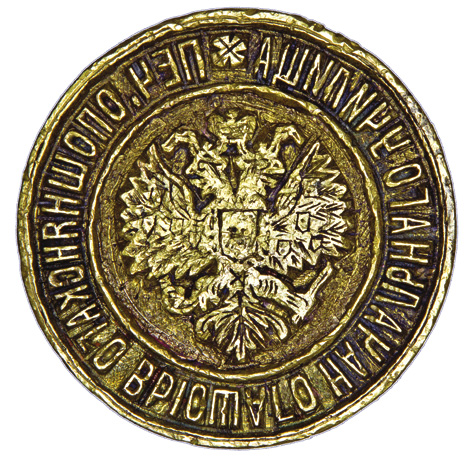 Seal of the Opishne Higher Primary School 1