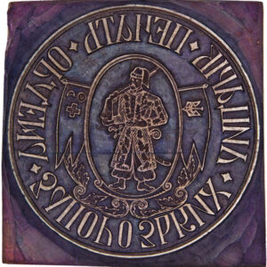 Seal of the Order of Zaporozhian Knights 1