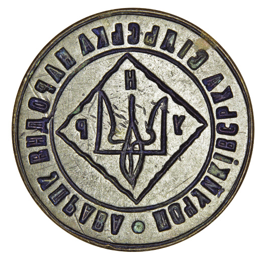 Seal of the People's Village Board in Pochuiky 1