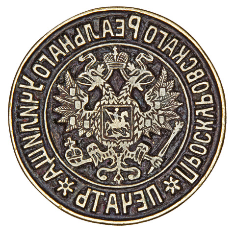 Seal of the Proskuriv Real School 1