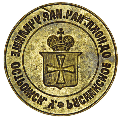 Seal of the Riasnyky One-Form Primary Public School 2