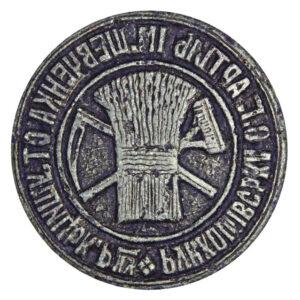 Seal of the Shevchenko Farming Cooperative in Runkoshiv 1