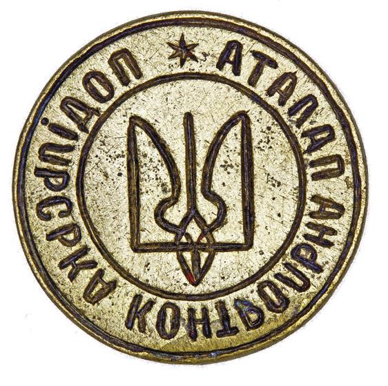 Seal of the Сontrol Сhamber of Podоlia 1