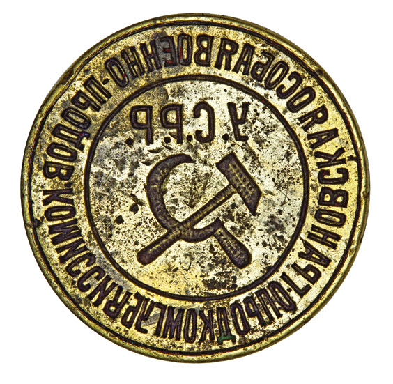 Seal of the Special Military Food Commission in Hraniv