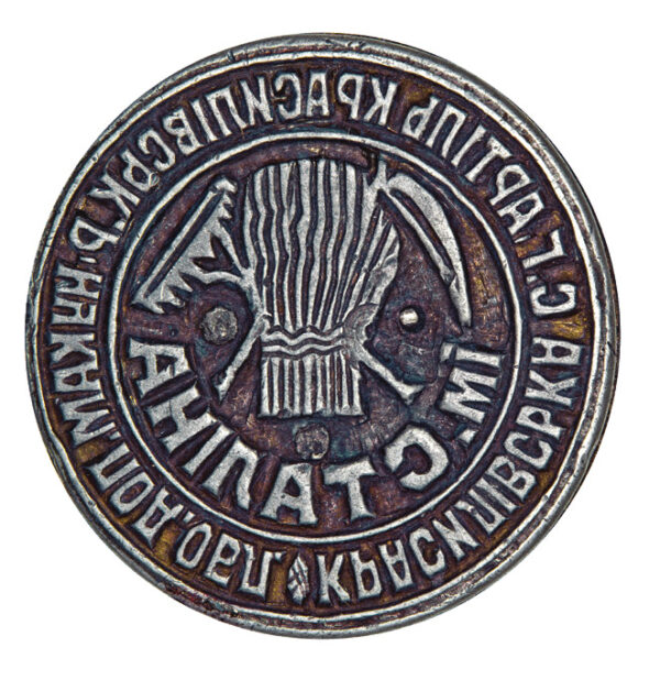 Seal of the Stalin Agricultural Cooperative in Krasyliv 1