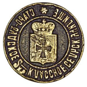 Seal of the Stara Buda Two-Form Village School 1