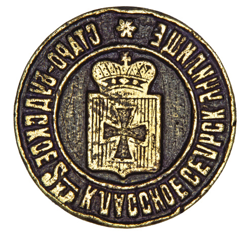Seal of the Stara Buda Two-Form Village School 1
