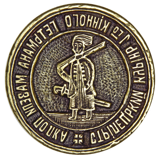 Seal of the Strilets Kurin of the Hetman Mazepa First Cavalry Regiment 1