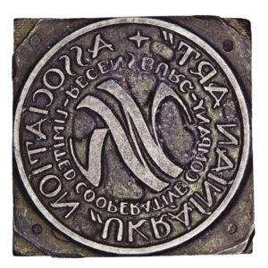 """Seal of the """"Ukrainian Art"""" Association in Regensburg"""