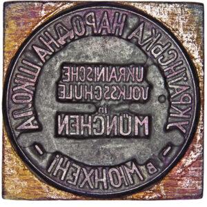 Seal of the Ukrainian Folk School in Munich 1