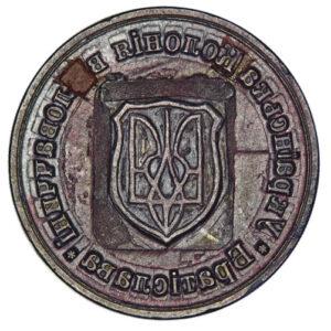 Seal of the Ukrainian colony in Slovakia 1