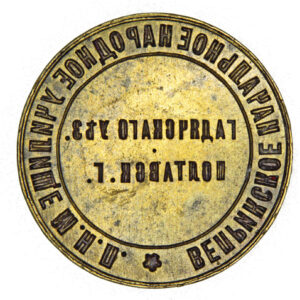 Seal of the Vepryk Primary Public School 1