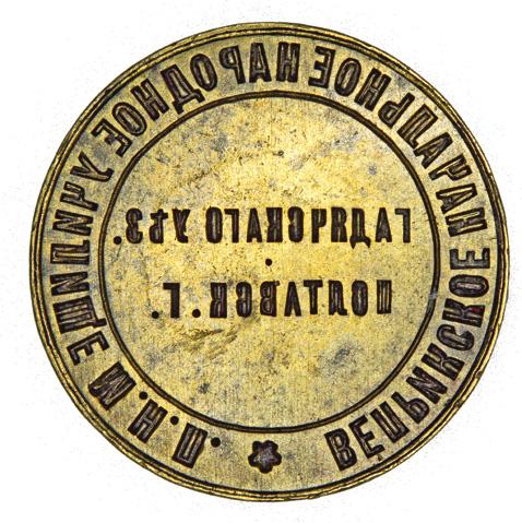 Seal of the Vepryk Primary Public School 1