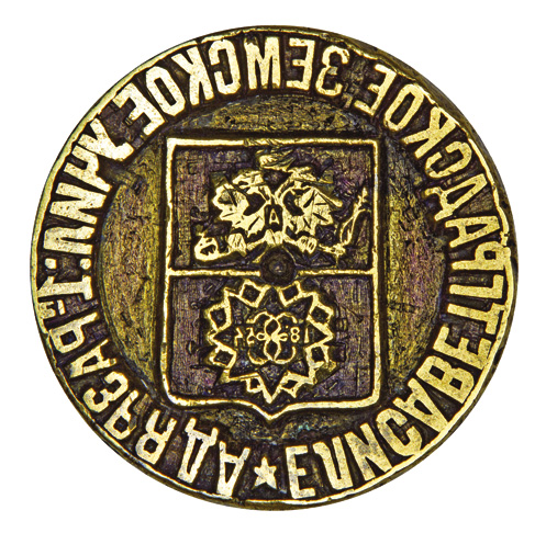 Seal of the Yelysavethrad First-Class Land School 1