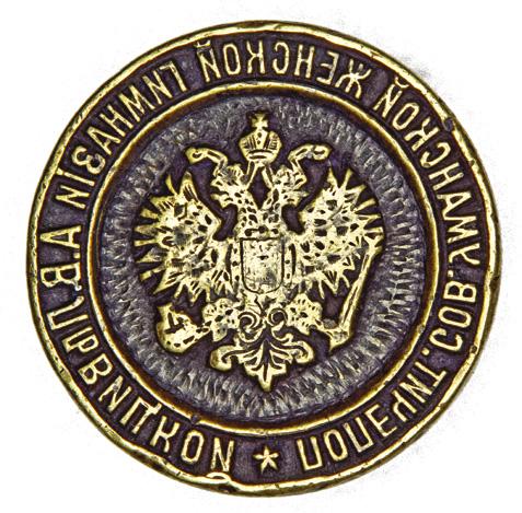 Seal of the board of trustees of O. V. Levytska's Girl's Gymnasium in Uman 1