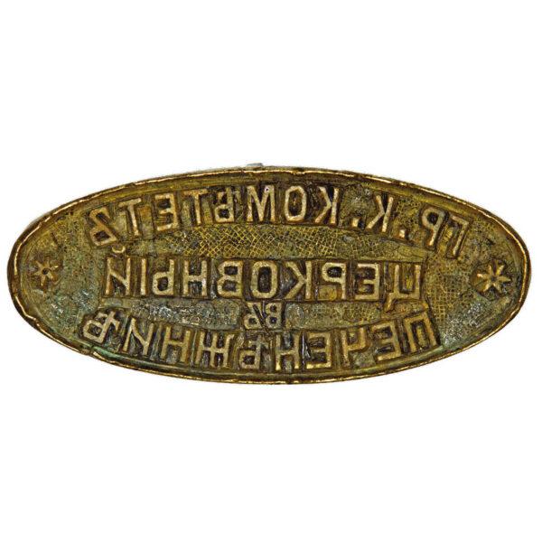 Seal of the church committee in Pechenizhyn village 1