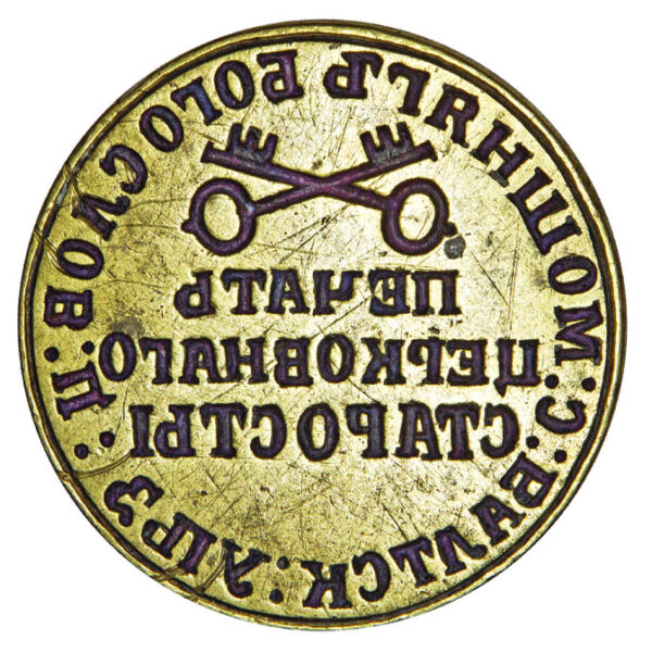 Seal of the churchwarden of St. John the Theologian's Church in Moshniahy village 1