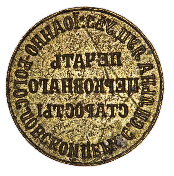 Seal of the churchwarden of St. John the Theologian's church in Sylne village