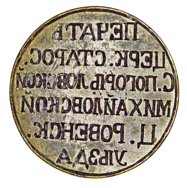 Seal of the churchwarden of St. Michael's Church in Pohorilivka village 1