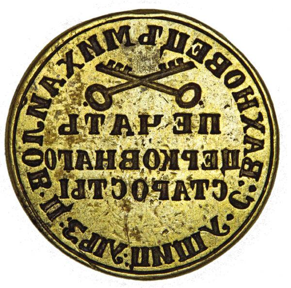 Seal of the churchwarden of St. Michael's Church in Vakhnivtsi village 1