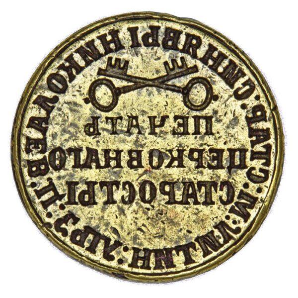 Seal of the churchwarden of St. Nicholas' Church in Stara Syniava town 1