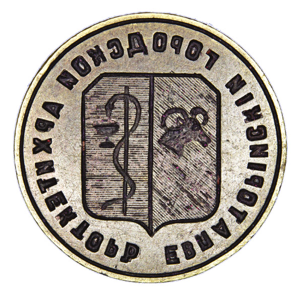 Seal of the city architect of Yevpatoriia 1