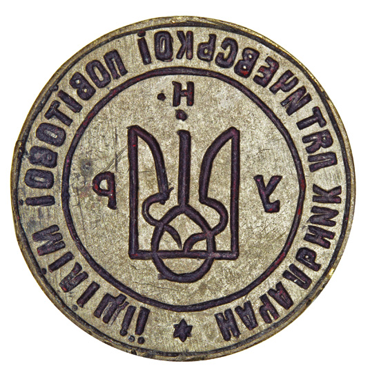 Seal of the commander of district militia in Letychiv 1