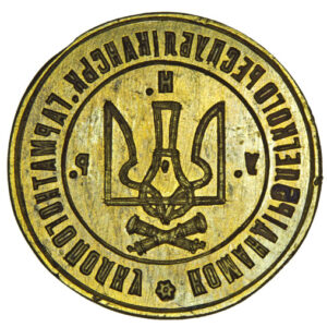 Seal of the commander of the 5th Republican Light Artillery Regiment 1