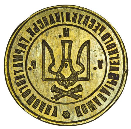 Seal of the commander of the 5th Republican Light Artillery Regiment 1