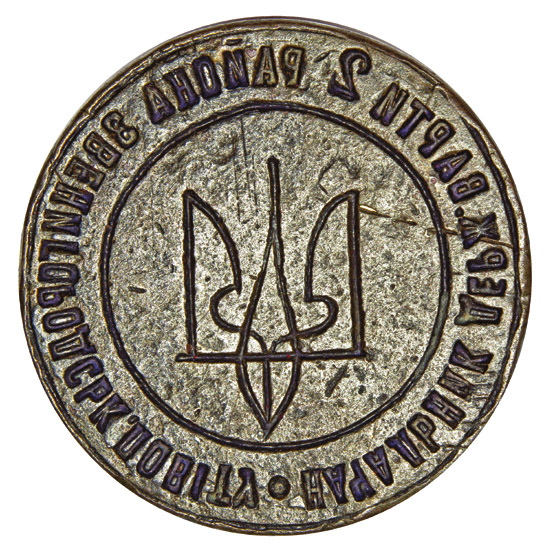 Seal of the commander of the State Guards in the 2nd region, Zvenyhorod district 1
