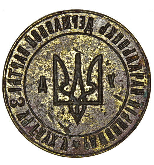 Seal of the commander of the State Guards in the 3rd Sector, Hlukhiv district 1