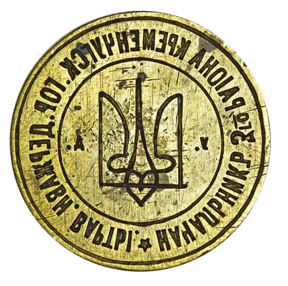 Seal of the commander of the State Guards in the 3rd region of Kremenchuk 1