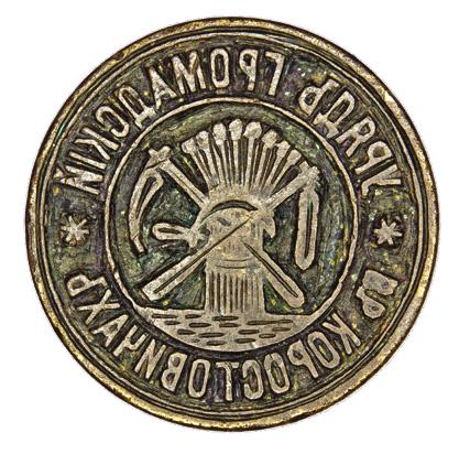 Seal of the communal board of Korostovychi village 1