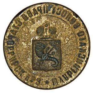 Seal of the communal board of Shulhynka 1