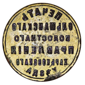 Seal of the communal board of Vilshana 1