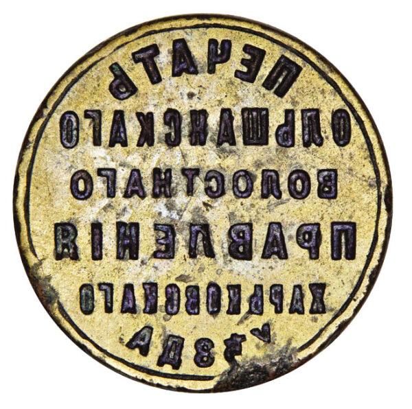 Seal of the communal board of Vilshana 1