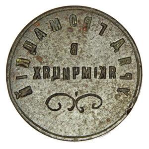 Seal of the communal board of Yakymchytsi village 1