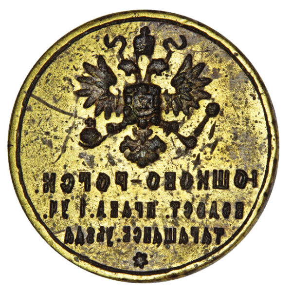 Seal of the communal board of Yushkiv Rih 1