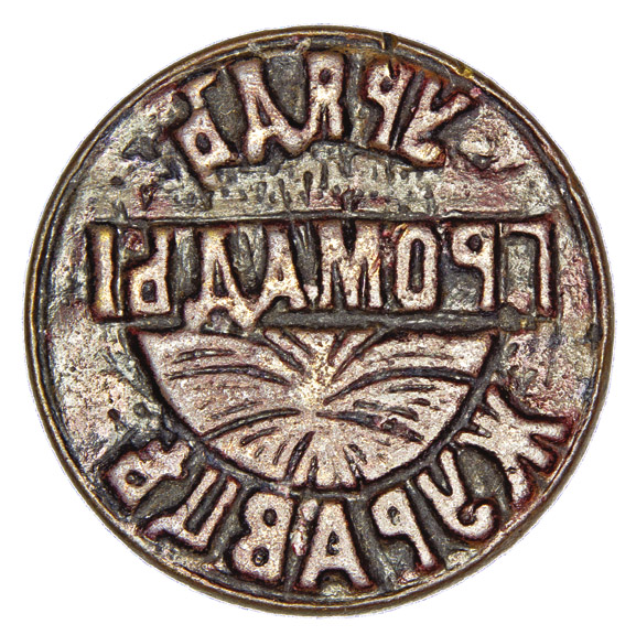 Seal of the communal board of Zhuravtsi village 1