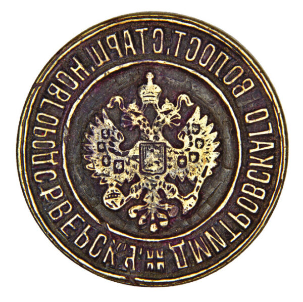 Seal of the communal warden of Dmytriv 1
