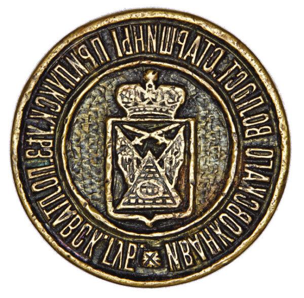 Seal of the communal warden of Ivankivtsi 1