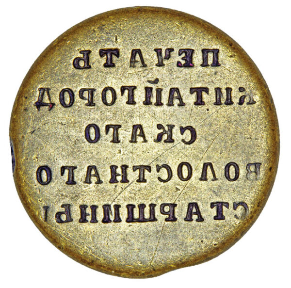 Seal of the communal warden of Kytaihorod 1