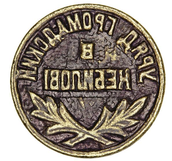 Seal of the communе of Nebyliv village 1